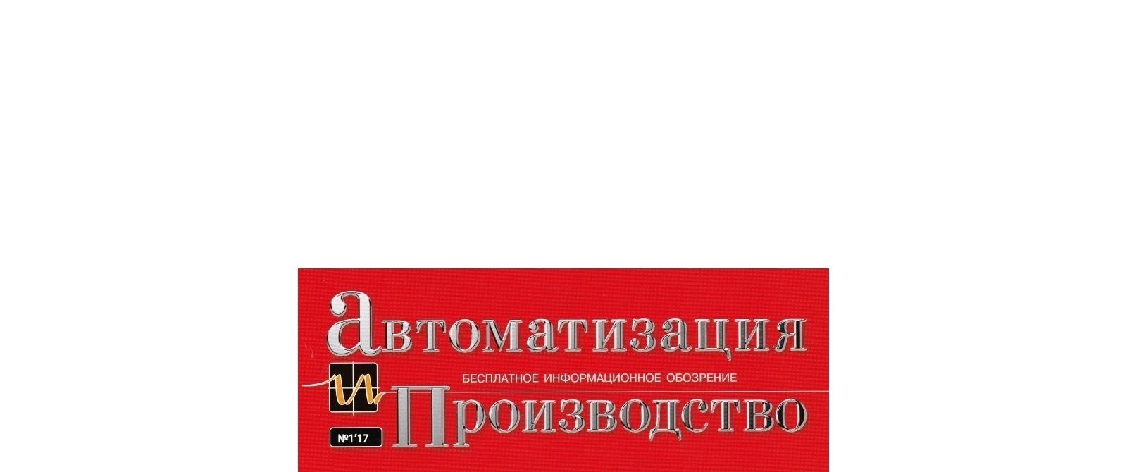 Журнал «Автоматизация и производство» № 1/17