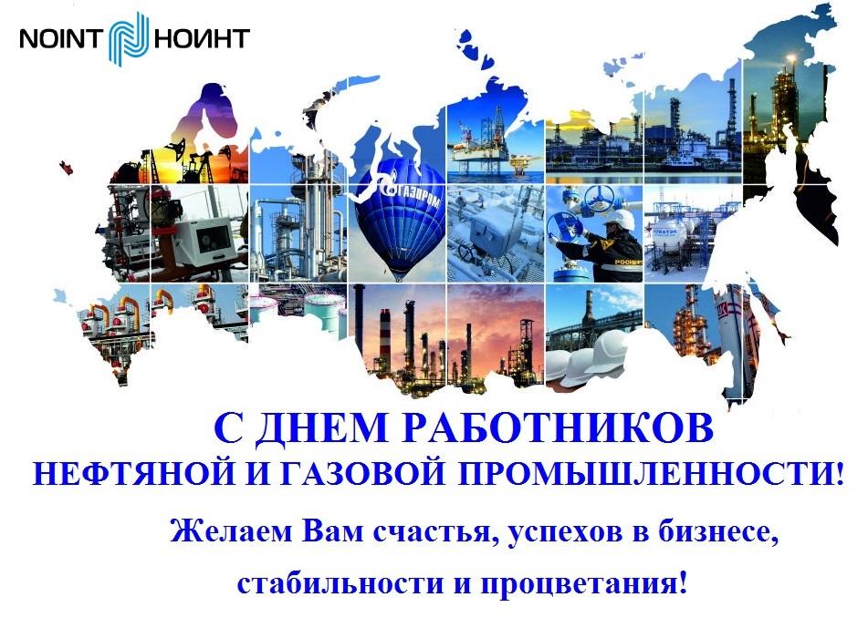С Днём работника нефтяной, газовой и топливной промышленности!