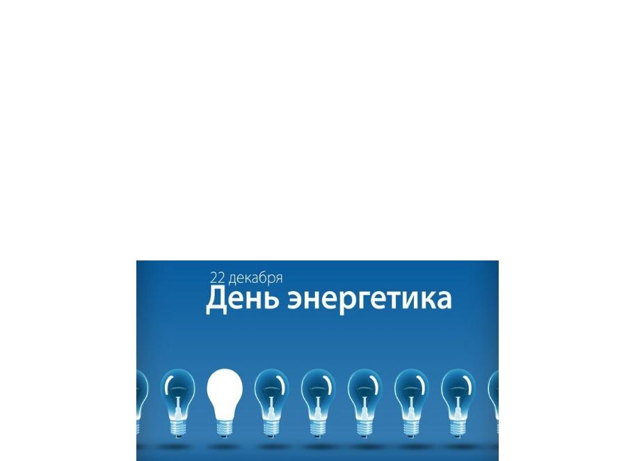 С Днем энергетика!!!